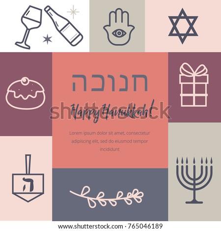 Jewish holiday hanukkah greeting card traditional stock vector jewish holiday hanukkah greeting card traditional chanukah symbols wooden dreidels spinning top m4hsunfo