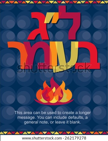 Jewish holiday Lag b'Omer - stock vector
