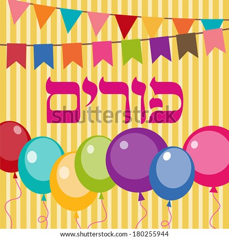 "Jewish holiday Purim set. Vector illustration. With text in Hebrew ""Happy Purim"""