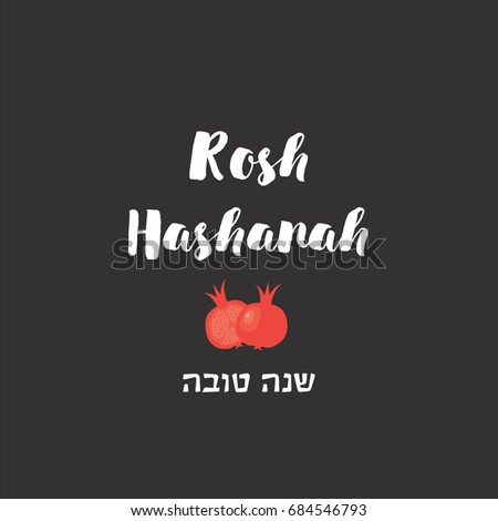Rosh hashanah card stock images royalty free images vectors jewish holiday rosh hashanah greeting card happy new year in hebrew m4hsunfo