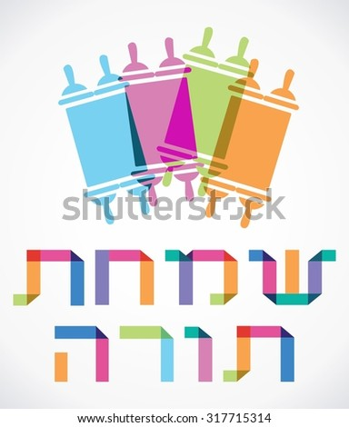 "Jewish Holiday, Simchat Torah translation: ""Rejoicing of/[with the] Torah"" - stock vector"