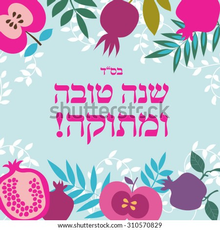 Jewish new year greeting card hebrew stock vector 310570829 jewish new year greeting card hebrew text sweet new year pomegranate and apples vector m4hsunfo