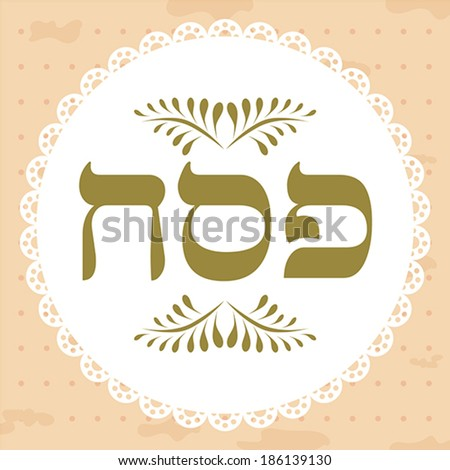 how to write pesach in hebrew