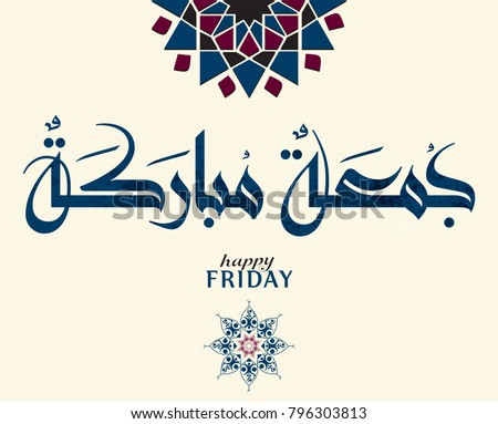 Jumaa mubaraka arabic calligraphy design vintage stok vektr jumaa mubaraka arabic calligraphy design vintage logo type for the holy friday m4hsunfo