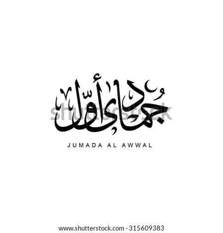 Jumadil Awwal / Jumadi Al Awwal, 5th month in lunar based Islamic Hijri Calendar in thuluth arabic calligraphy style. The meaning is 'First Summer' or First Dry Month.