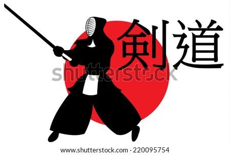 kendo fight samurai - stock vector
