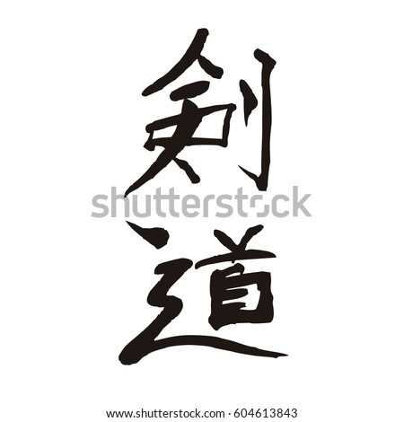 Kendo Stock Images, Royalty-Free Images & Vectors | Shutterstock