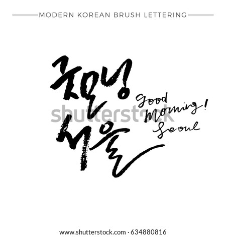 List of Synonyms and Antonyms of the Word: korean hangul calligraphy