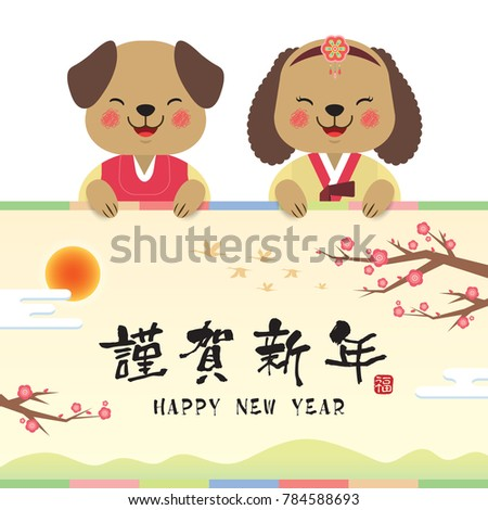 Korean new year seollal greeting template stock vector 784588693 korean new year or seollal greeting template cute cartoon dogs with beautiful landscape and cherry m4hsunfo