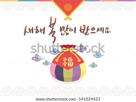 Korean Traditional Happy New Year Day with cute lucky bag