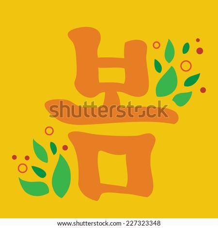 Korean word spring.Vector illustration in flat style - stock vector