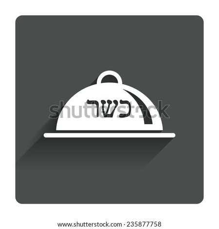 Kosher food product sign icon. Natural Jewish food with platter serving symbol. Gray flat square button with shadow. Modern UI website navigation. Vector - stock vector