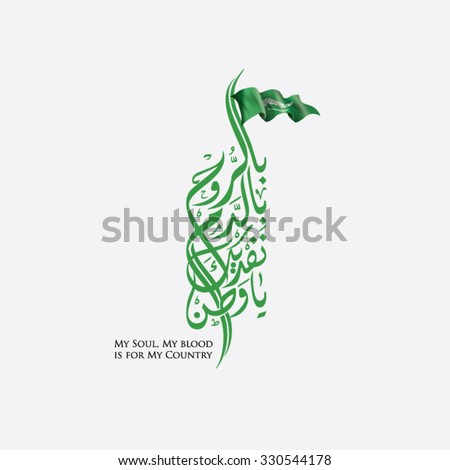 KSA My Soul, My blood is for My Country - stock vector