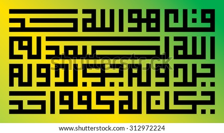Kufi arabic eid calligraphy vector of Al Ikhlas the 112 Koran chapter (translated as: Say,He is Allah,the One,Allah the Eternal Refuge,He neither begets nor is born,Nor is there to Him any equivalent) - stock vector