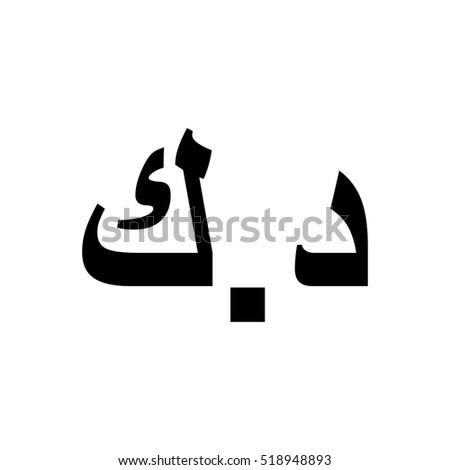 Kuwaiti Dinar Currency Symbol Gallery Free Symbol Design Online