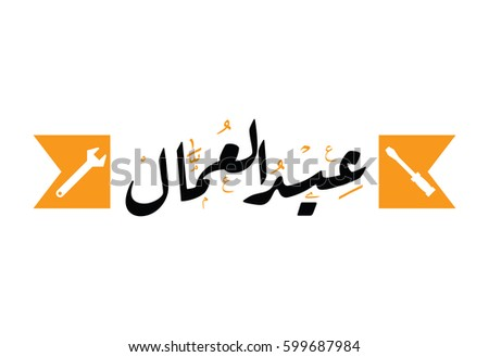 Labor Day in Traditional arabic calligraphy. workers day in arabic typography calligraphy in vintage style.