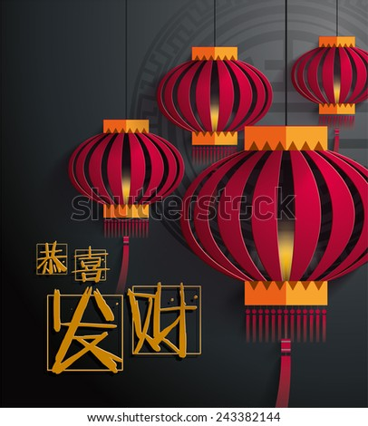Lantern Chinese New Year Vector. Translation of Chinese Calligraphy: May Prosperity Be With You - stock vector