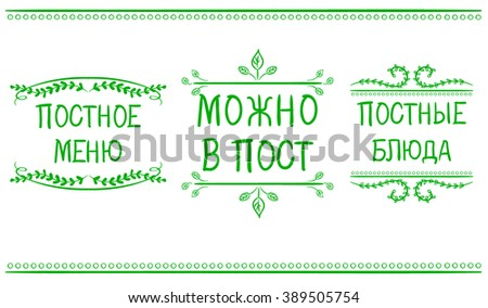 Lenten menu, allow to eat at Lent and Lenten meals inscriptions in Russian. VECTOR hand drawn sketches isolated on white. - stock vector