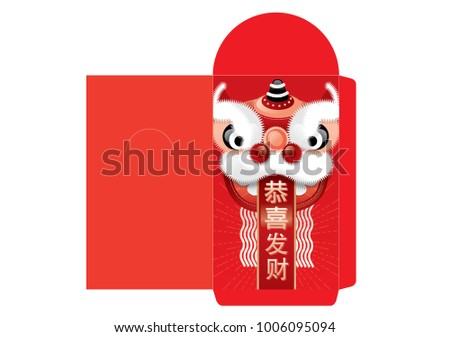 lion dance head money packet template vector/illustration with chinese words that mean 'wishing you prosperity'