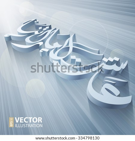 LONG LIVE UNITED ARAB EMIRATES arabic calligraphy 3D lettering text on blue diagonal stripes and light flares background. RGB EPS 10 vector illustration - stock vector