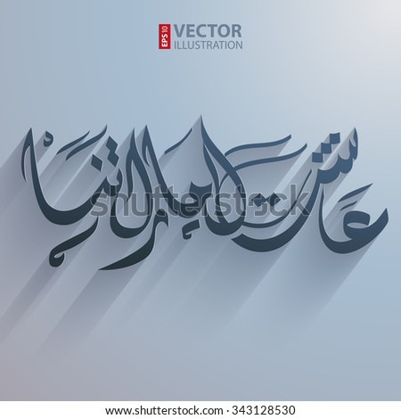 Modern arabian fonts