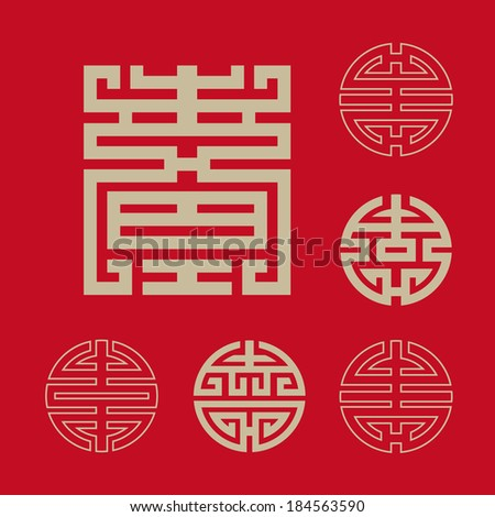 Longevity Symbols Collectionsymbols This Vector Chinese Stock Vector