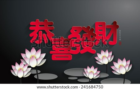 "Lotus Chinese new year background. The chinese character ""Gong Xi Fa Cai"" means -May Prosperity Be With You. - stock vector"