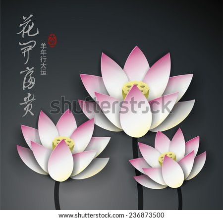Lotus Chinese New Year Vector. Translation of Chinese Calligraphy: The Blossom of Flourishing Age & Get Lucky Coming Year. Translation of Stamps: Good Luck - stock vector