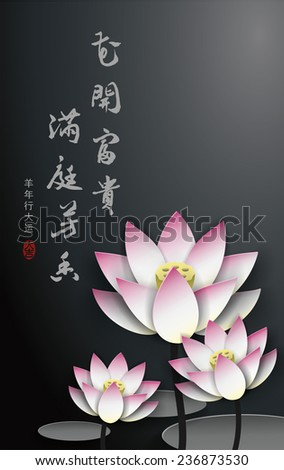 Lotus Chinese New Year Vector. Translation of Chinese Calligraphy: The Blossom of Flourishing Age, Incense Everywhere & Get Lucky Coming Year. Translation of Stamps: Good Luck - stock vector