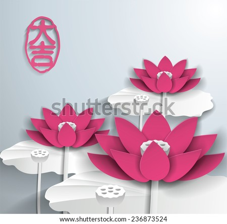 Lotus Chinese New Year Vector. Translation of Stamps: Good Luck - stock vector