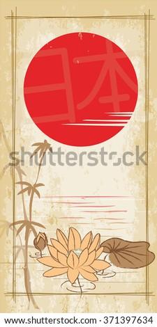 lotus flower. symbol of east - stock vector