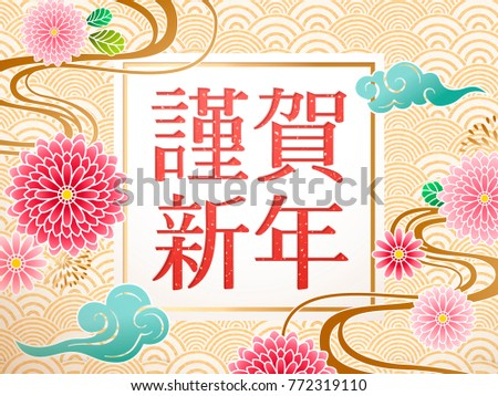 lovely floral background with happy new year in japanese word