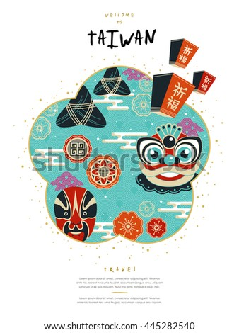 lovely Taiwan culture poster design with famous events and symbol - blessing words in Chinese on sky lantern