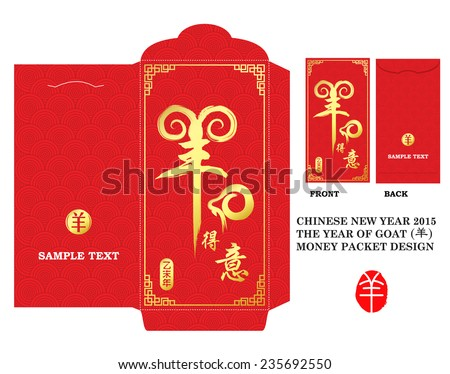 M Chinese New Year Money Red Packet (Ang Pau) Design with Die-cut. Translation of Calligraphy:Translation:immense ly proud - stock vector