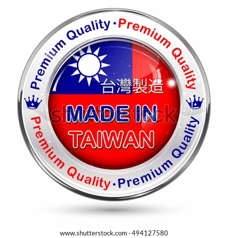 made in taiwan immagini stock immagini e grafica vettoriale royalty free shutterstock. Black Bedroom Furniture Sets. Home Design Ideas
