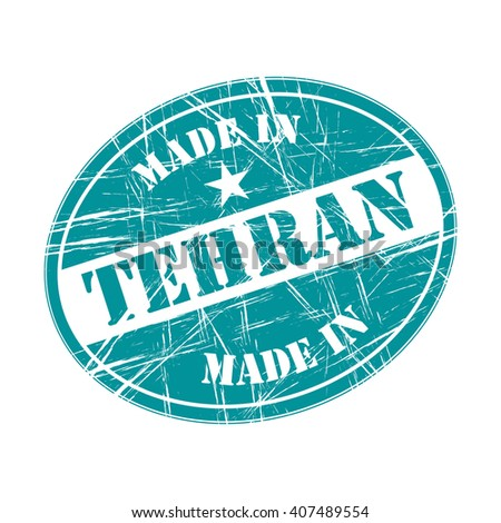 Made in Tehran rubber stamp