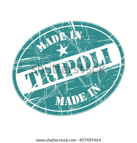 Made in Tripoli rubber stamp - stock vector