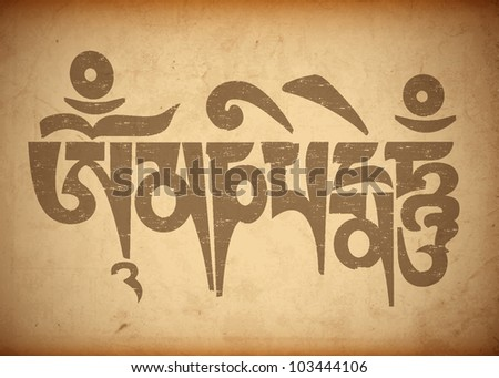 mantra om mani padme hum on stock vector royalty free