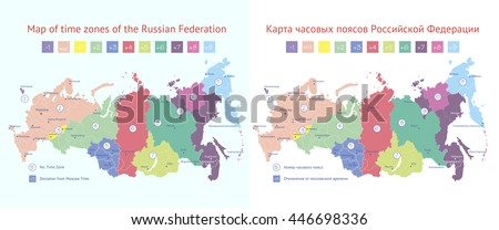 Map Time Zones Russian Federation Colorful Stock Vector 2018