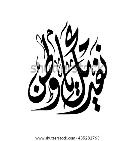 Martyr Commemoration Day - Arabic Calligraphy