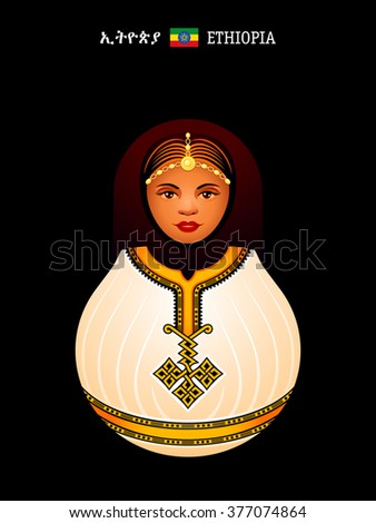 Matryoshkas of the World: Ethiopian girl in habesha kemis dress. ear a flag is an official country name written in English and Ethiopian. - stock vector
