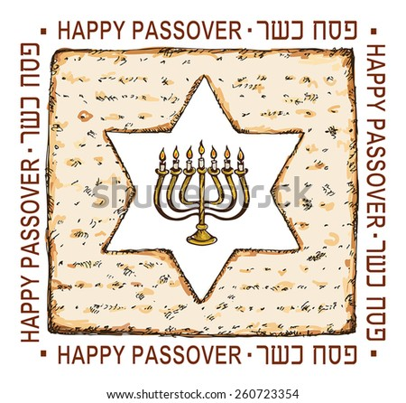 Matza bread for passover celebration - stock vector