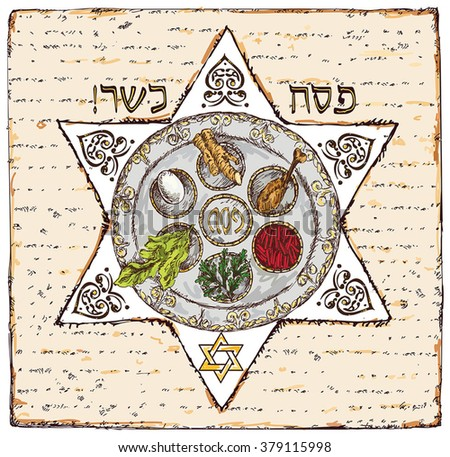 Matza bread for passover celebration.With hebrew text - Happy Passover! Matza bread for passover celebration.With hebrew text - Kosher Passover Matza bread for passover celebration.