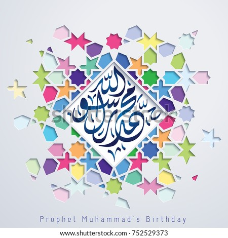 Mawlid al nabi islamic greeting arabic stock vector hd royalty free mawlid al nabi islamic greeting with arabic calligraphy and colorful pattern m4hsunfo Gallery