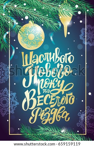 Merry christmas happy new year greeting stock vector 659159119 merry christmas and happy new year greeting poster with hand made lettering on ukrainian language m4hsunfo