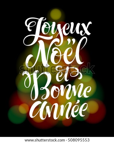 Merry christmas happy new year text stock vector 508095553 merry christmas and happy new year text in french joyeux noel et bonne annee stopboris Gallery