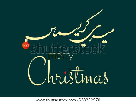 Christmas Vector Lettering Illustration Winter Holiday
