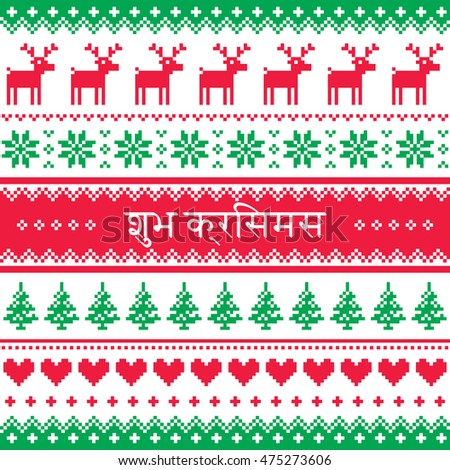 Merry christmas hindi seamless pattern greeting stock vector hd merry christmas in hindi seamless pattern greeting card m4hsunfo