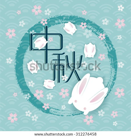 Mid autumn festival cute bunny background. Translate: Mid autumn festival