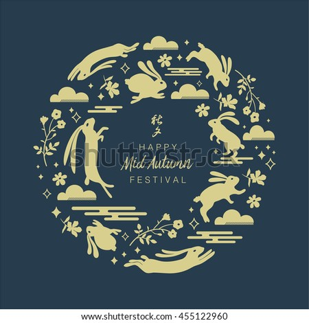 Mid autumn festival design. Chinese translate:Mid Autumn Festival.